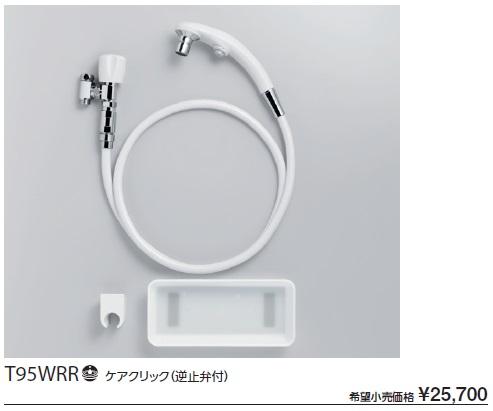 【送料無料】TOTO T95WRR しびん洗浄水栓「ケアクリック」 (逆止弁付)