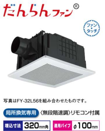 パナソニック Panasonic 天井埋込形換気扇 【FY-32JDSD7/56】 ルーバーセットタイプ