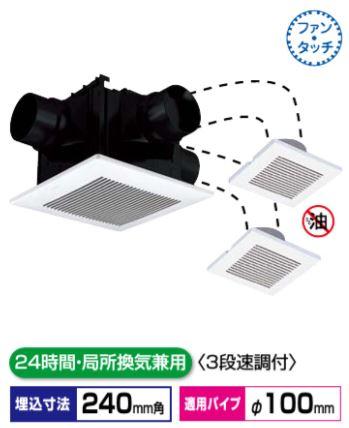 パナソニック Panasonic 天井埋込形換気扇 【FY-24CDT7】 ルーバーセットタイプ