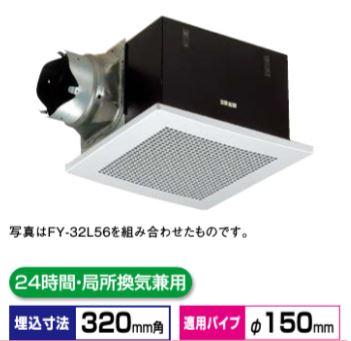パナソニック Panasonic 天井埋込形換気扇 【FY-32BS7/56】 ルーバー組合せ品番
