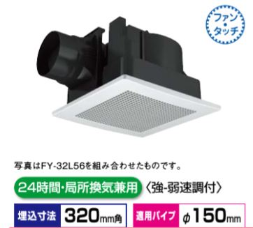 パナソニック Panasonic 天井埋込形換気扇 【FY-32JG7/56】 ルーバー組合せ品番