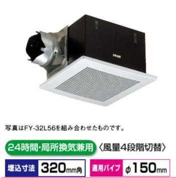 パナソニック Panasonic 天井埋込形換気扇 【FY-32BKA7/56】 ルーバー組合せ品番