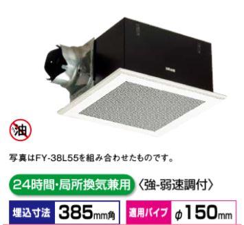 パナソニック Panasonic 天井埋込形換気扇 【FY-38BK7H/55】 ルーバー組合せ品番