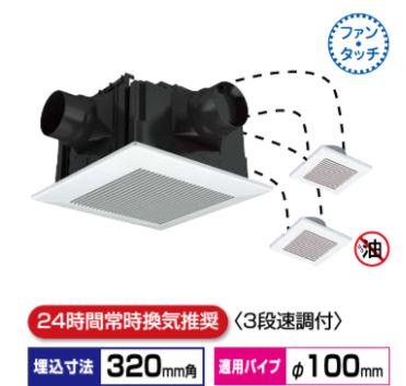 パナソニック Panasonic 天井埋込形換気扇 【FY-32CTS7V】 ルーバーセットタイプ