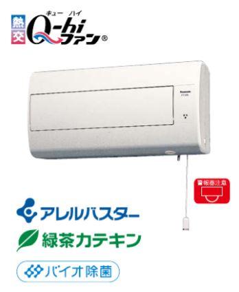 パナソニック Panasonic 同時給排形換気扇 【FY-8WJ-W】 Q-hiファン 壁掛形 <熱交換形> 寒冷地用 8畳用