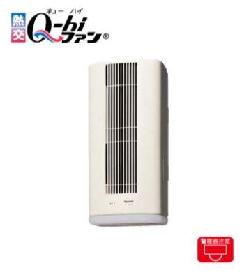パナソニック Panasonic 同時給排形換気扇 【FY-8XJY】 Q-hiファン 壁掛形 <熱交換形> 寒冷地用 8畳用