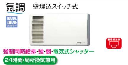 パナソニック Panasonic 気調・熱交換形換気扇 【FY-17ZHE3-W】