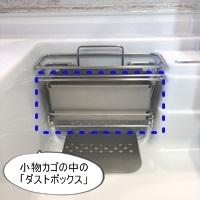 タカラスタンダード Takara standard ごみポケット※ダストボックス(家事らくシンク用) 11475827 ダストボックスVクミ