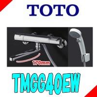 【送料無料】台数限定!TOTO TMGG40EW TOTO 浴室水栓 シャワー水栓 GGシリーズ サーモスタットシャワー金具(壁付きタイプ) スパウト長さ170mm シャワーヘッド:エアインクリック