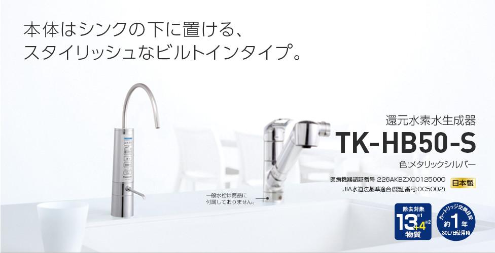 【送料無料】パナソニック(panasonic)  TK-HB50-S 家庭用還元水素水生成器(メタリックシルバー) pH5.5程度からpH約9.5まで5段階の水が選べます 有害成分除去もお任せ 還元水素水で健康を提案します