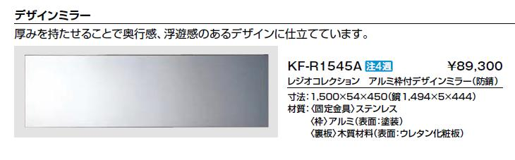 LIXIL(INAX) KF-R1545A レジオコレクション アルミ枠付きデザインミラー(防錆) アクセサリー 取り換え 補修 リフォームに リフレッシュして感動を