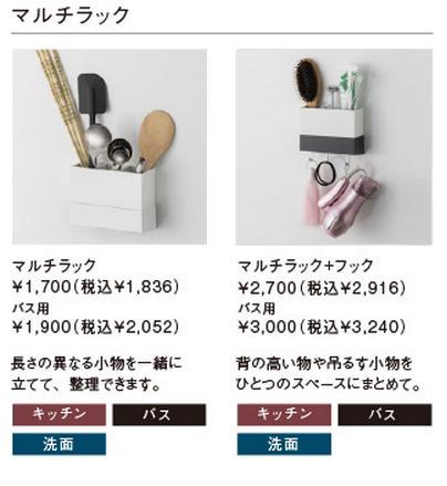 타카라 스탠더드 멀티 락+훅품 차례:MGSK 코모노이레+MGAK 훅 S(W) 스퀘어 타입색도 선택할 수 있습니다!내하중 1000 g