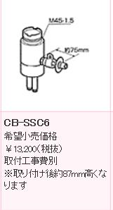 パナソニック PANASONIC 分岐水栓 CB-SSC6 TOTO用分岐水栓※取り付け後約87mm高くなります