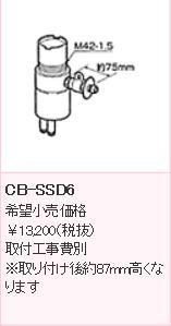 パナソニック 分岐水栓 CB-SSD6 TOTO用分岐水栓※取り付け後約87mm高くなります