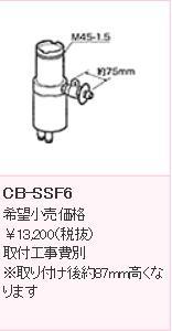 パナソニック PANASONIC 分岐水栓 CB-SSF6 TOTO用分岐水栓※取り付け後約87mm高くなります