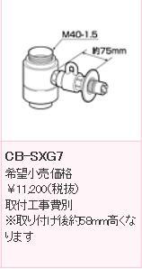 【送料無料】パナソニック PANASONIC 分岐水栓 CB-SXG7 LIXIL INAX用分岐水栓※取り付け後約43mm高くなります