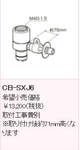 パナソニック 分岐水栓 CB-SXJ6 LIXIL INAX用分岐水栓※取り付け後約71mm高くなります