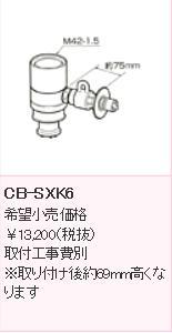 パナソニック 分岐水栓 CB-SXK6 LIXIL INAX用分岐水栓※取り付け後約69mm高くなります
