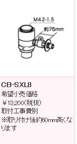 パナソニック 分岐水栓 CB-SXL8 LIXIL INAX用分岐水栓※取り付け後約60mm高くなります