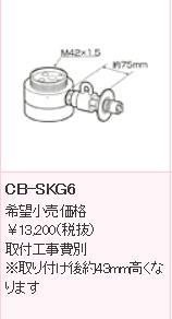 パナソニック PANASONIC 分岐水栓 CB-SKG6 KVK(MYM)用分岐水栓※取り付け後約43mm高くなります