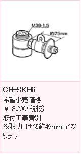 【送料無料】パナソニック 分岐水栓 CB-SKH6 KVK(MYM)用分岐水栓※取り付け後約49mm高くなります