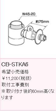 【送料無料】パナソニック 分岐水栓 CB-STKA6 タカギ用分岐水栓※取り付け後約60mm高くなります