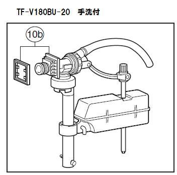 【メール便対応可】LIXIL(INAX)リクシル トイレ補修部品  TF-V180BU-20 ボールタップ(手洗有用)