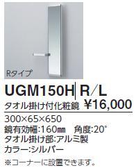 TOTO UGM150H タオル掛け付化粧鏡 300×65×650 鏡有効幅:160mm 角度:20°タオル掛け部: アルミ製 カラー:シルバー コーナーに設置できます。2P24Oct15