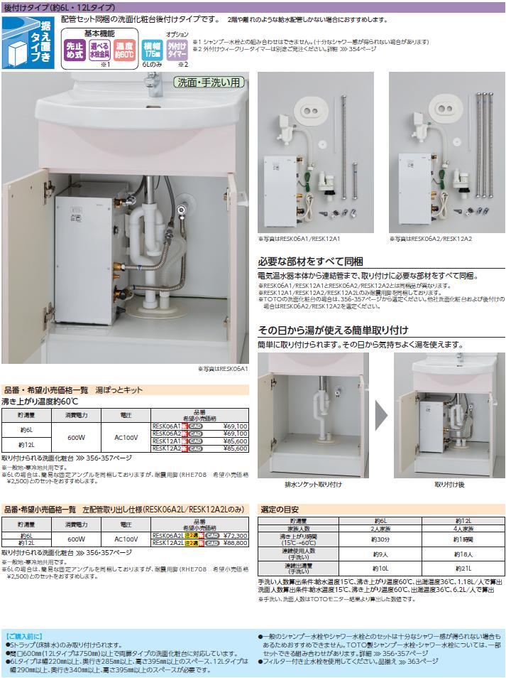【送料無料】TOTO RESK06A2L 湯ぽっとキット 約6L 沸き上がり温度約60℃ 必要な部材をすべて同梱 左配管取り出し仕様 先止め式