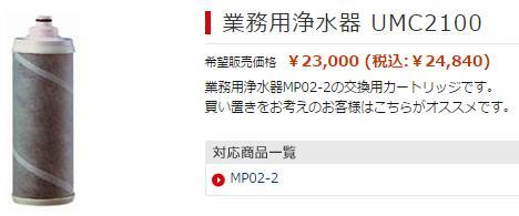 【全国送料無料】三菱クリンスイ業務用浄水器カートリッジ UMC2100 純正部品 三菱レイヨン 本体品番MP02-2用
