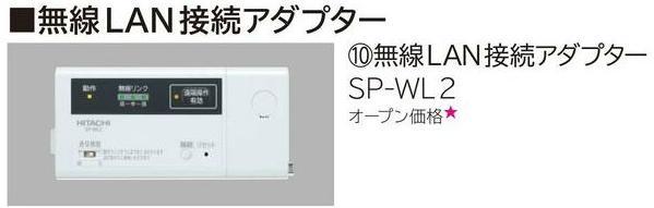 【送料無料】日立 SP-WL2 無線LAN接続アダプター 外出先からスマホでコントロール