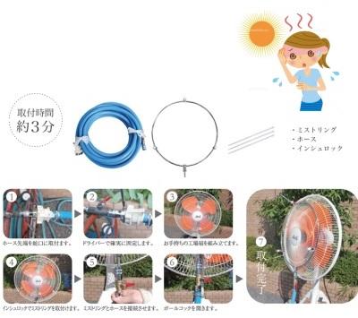【送料無料】オーミヤ S300 ミストファンキット 工場扇に取り付けるだけですぐに使えます 熱中症予防に ホームセンター入り口や工場にも使われている売れ筋商品 体感温度―5℃ 電気代節約にも