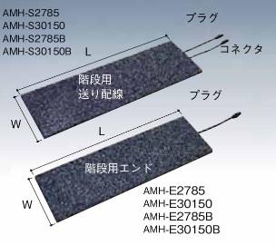 アサヒ特販 融雪マット 階段用 エンド(端末) AMH-E30150 (135W) W300×L1500×t17