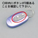 スマートキーシステム用リモコンキー トステム 商品コード : DASZ785