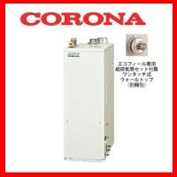 【メーカー直送にて送料無料】コロナ CORONA UKB-EF470FRX5-S(FFP) 屋内設置型 強制給排気 フルオートタイプ インターホンリモコン付属タイプ(標準排気筒セット付属)