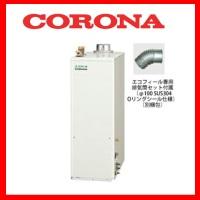 【メーカー直送にて送料無料】コロナ CORONA UKB-EF470FRX5-S(F) 屋内設置型 強制排気 フルオートタイプ ボイスリモコン付属タイプ(標準排気筒セット付属)