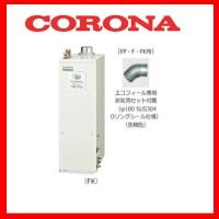 【メーカー直送にて送料無料】コロナ CORONA UKB-EF470FRX5-S(FK) 屋内設置型 強制排気 フルオートタイプ ボイスリモコン付属タイプ(標準排気筒セット付属)