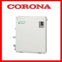 【メーカー直送にて送料無料】コロナ CORONA UIB-EF47RX5-S(M) 屋外設置型 前面排気 給湯専用タイプ ボイスリモコン付属タイプ