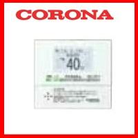 【本体と同時購入で送料無料】コロナ CORONA RSI-EF47RX5 増設リモコン(2芯リモコンコード8M付)