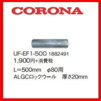 超激得SALE 本体と同時購入で送料無料 コロナ 即納 CORONA UF-EF1-500 排気筒断熱材
