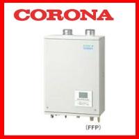 【メーカー直送にて送料無料】コロナ CORONA UKB-AG470FMX(FFP) 屋内設置型 強制給排気 インターホンリモコン付属タイプ フルオートタイプ 水道直圧式(吸排気筒セット)