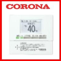 【本体と同時購入で送料無料】コロナ CORONA RSK-EG470RX 増設リモコン(給湯+追いだきタイプ)2芯リモコンコード8m付