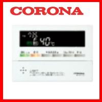 【本体と同時購入で送料無料】コロナ CORONA RBI-EG47RX 浴室リモコン(給湯専用タイプ)2芯リモコンコード8m付