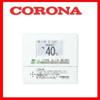 【本体と同時購入で送料無料】コロナ CORONA RSI-EG47RX 増設リモコン(給湯専用タイプ)2芯リモコンコード8m付
