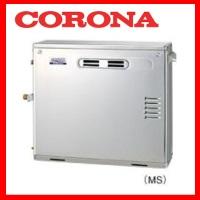 【メーカー直送にて送料無料】コロナ CORONA UIB-AG47MX(MS) 屋外設置型 前面排気 ボイスリモコン付属タイプ 給湯専用タイプ 水道直圧式