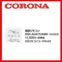 【本体と同時購入で送料無料】コロナ CORONA RSK-AG470AMX 増設リモコン 2芯リモコンコード8m付