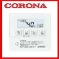 【本体と同時購入で送料無料】コロナ CORONA RSK-AG470MX 増設リモコン 2芯リモコンコード8m付