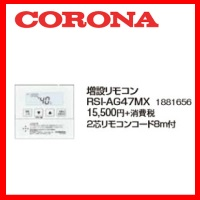 【本体と同時購入で送料無料】コロナ CORONA RSI-AG47MX 増設リモコン 2芯リモコンコード8m付
