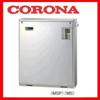 【メーカー直送にて送料無料】コロナ CORONA UKB-SA470FMX(MSP) 屋外設置型 前面排気 インターホンリモコン付属タイプ フルオートタイプ 水道直圧式
