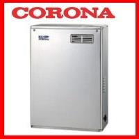 【メーカー直送にて送料無料】コロナ CORONA UIB-NX46HR(MSD) 屋外設置型 前面排気 ボイスリモコン付属タイプ 給湯専用タイプ 高圧力型貯湯式